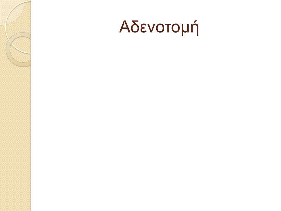 Αδενοτομή