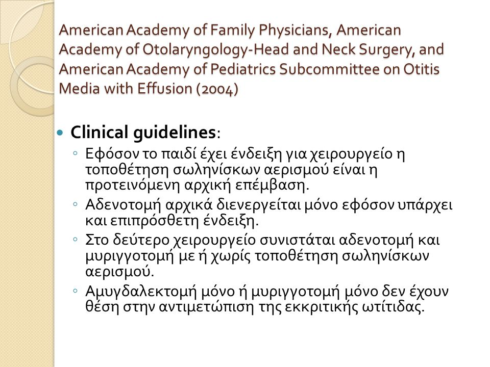 American Academy of Family Physicians, American Academy of Otolaryngology-Head and Neck Surgery, and American Academy of Pediatrics Subcommittee on Otitis Media with Effusion (2004)