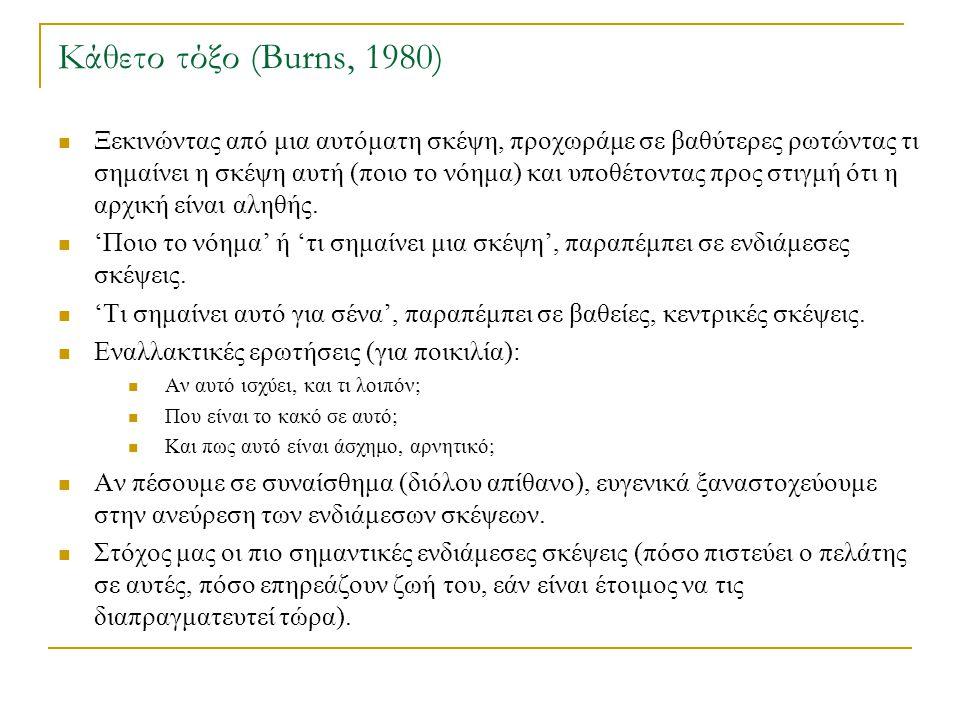 Κάθετο τόξο (Burns, 1980)