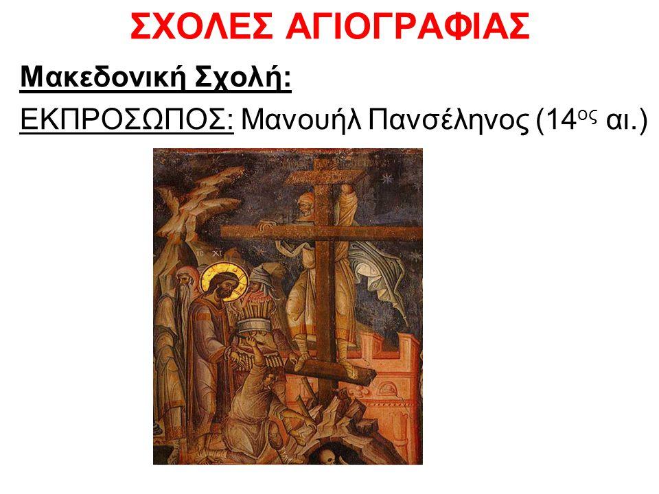 ΣΧΟΛΕΣ ΑΓΙΟΓΡΑΦΙΑΣ Μακεδονική Σχολή: