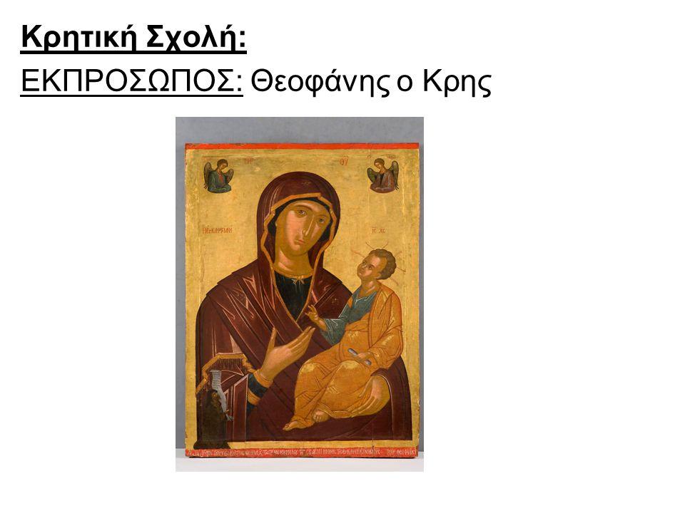 Κρητική Σχολή: ΕΚΠΡΟΣΩΠΟΣ: Θεοφάνης ο Κρης