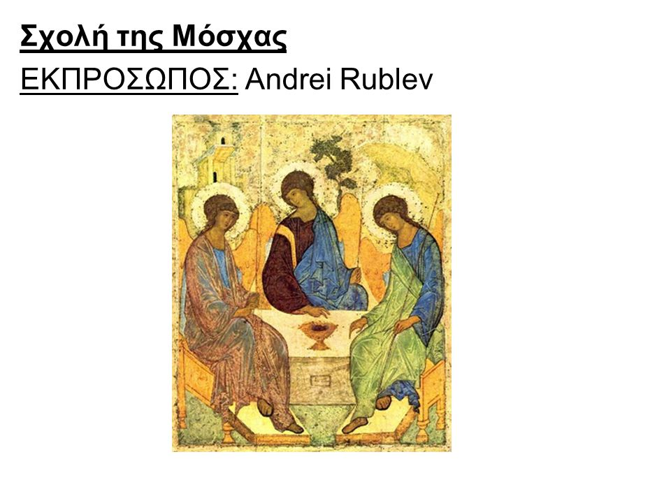 Σχολή της Μόσχας ΕΚΠΡΟΣΩΠΟΣ: Andrei Rublev