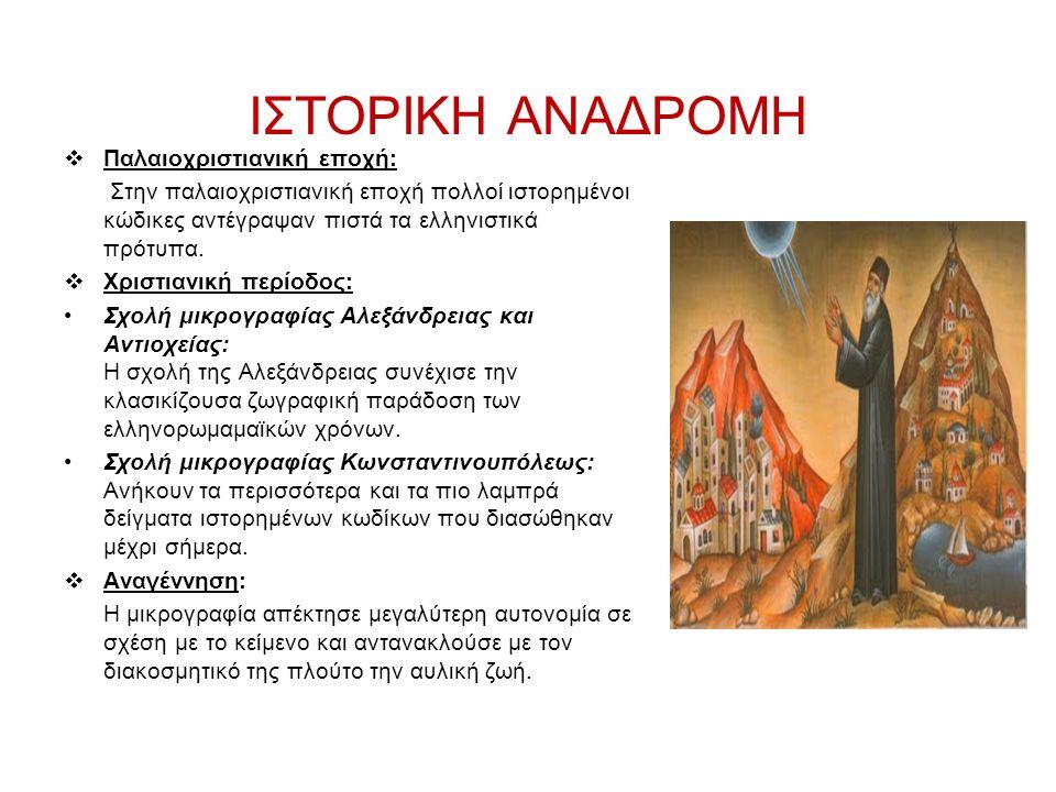 ΙΣΤΟΡΙΚΗ ΑΝΑΔΡΟΜΗ Παλαιοχριστιανική εποχή: