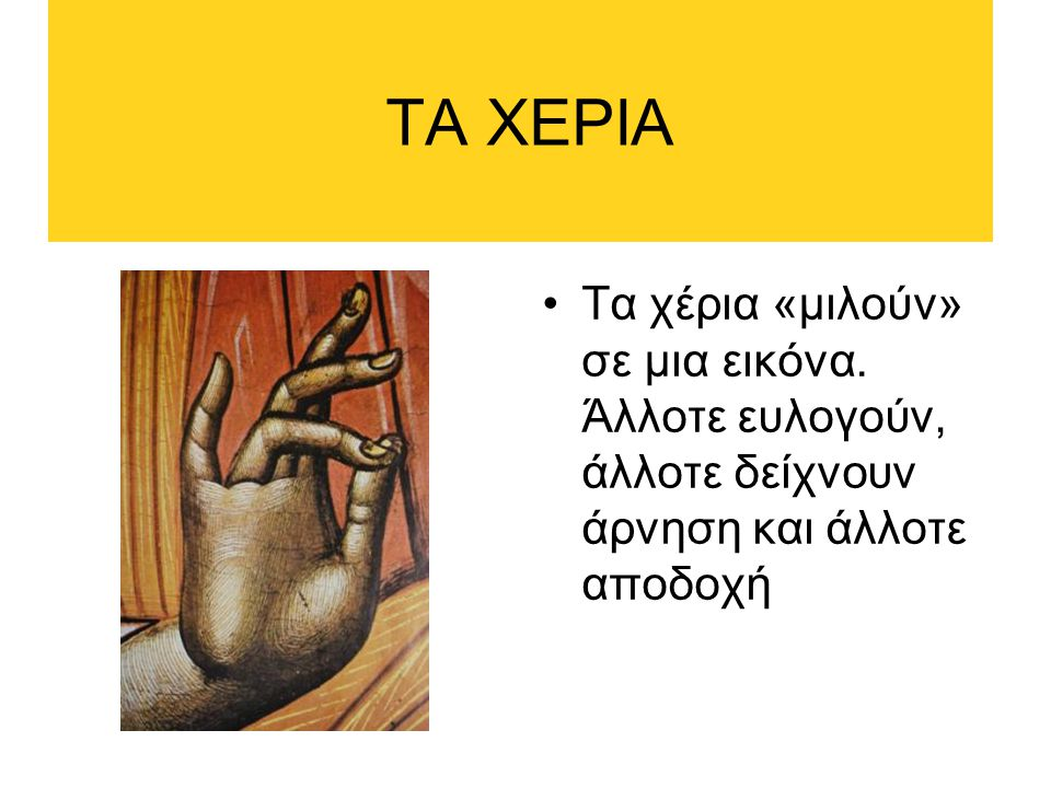 ΤΑ ΧΕΡΙΑ Τα χέρια «μιλούν» σε μια εικόνα.