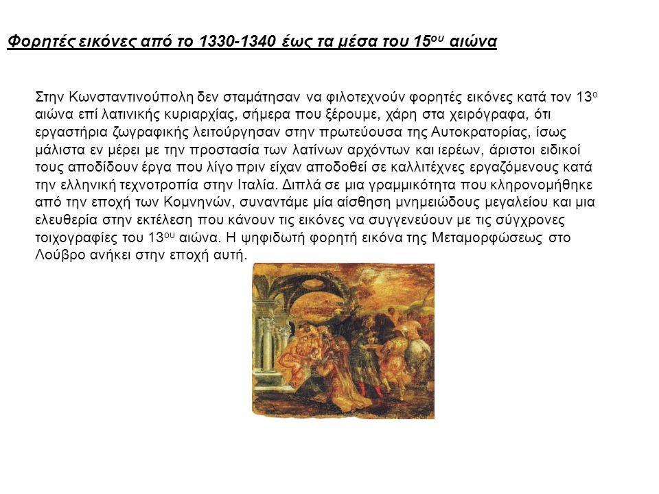 Φορητές εικόνες από το 1330-1340 έως τα μέσα του 15ου αιώνα