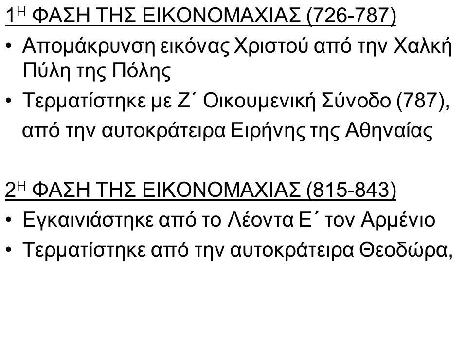 1Η ΦΑΣΗ ΤΗΣ ΕΙΚΟΝΟΜΑΧΙΑΣ (726-787)