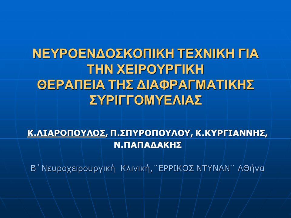 Κ.ΛΙΑΡΟΠΟΥΛΟΣ, Π.ΣΠΥΡΟΠΟΥΛΟΥ, Κ.ΚΥΡΓΙΑΝΝΗΣ,