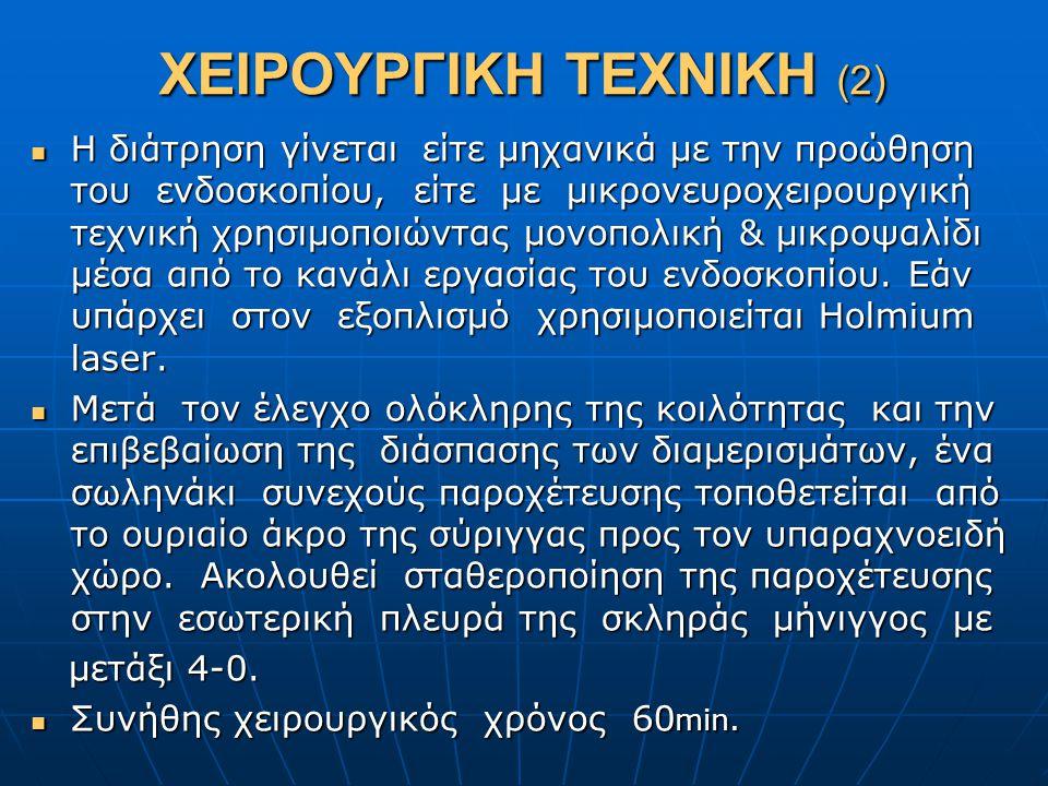 ΧΕΙΡΟΥΡΓΙΚΗ ΤΕΧΝΙΚΗ (2)