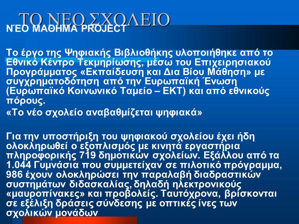 ΤΟ ΝΕΟ ΣΧΟΛΕΙΟ ΝΈΟ ΜΑΘΗΜΑ PROJECT