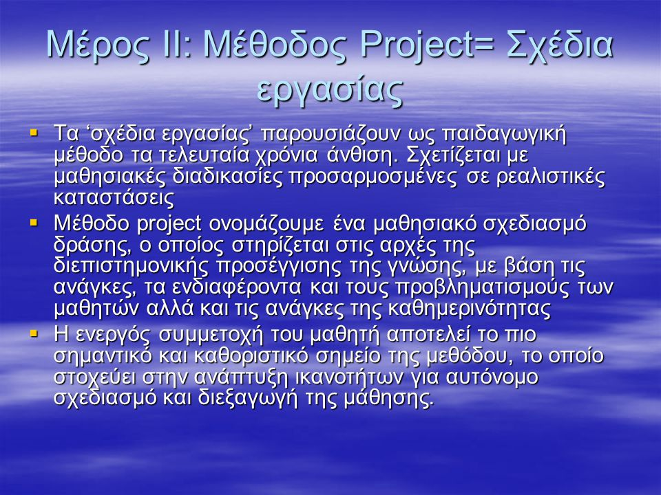 Μέρος ΙΙ: Μέθοδος Project= Σχέδια εργασίας