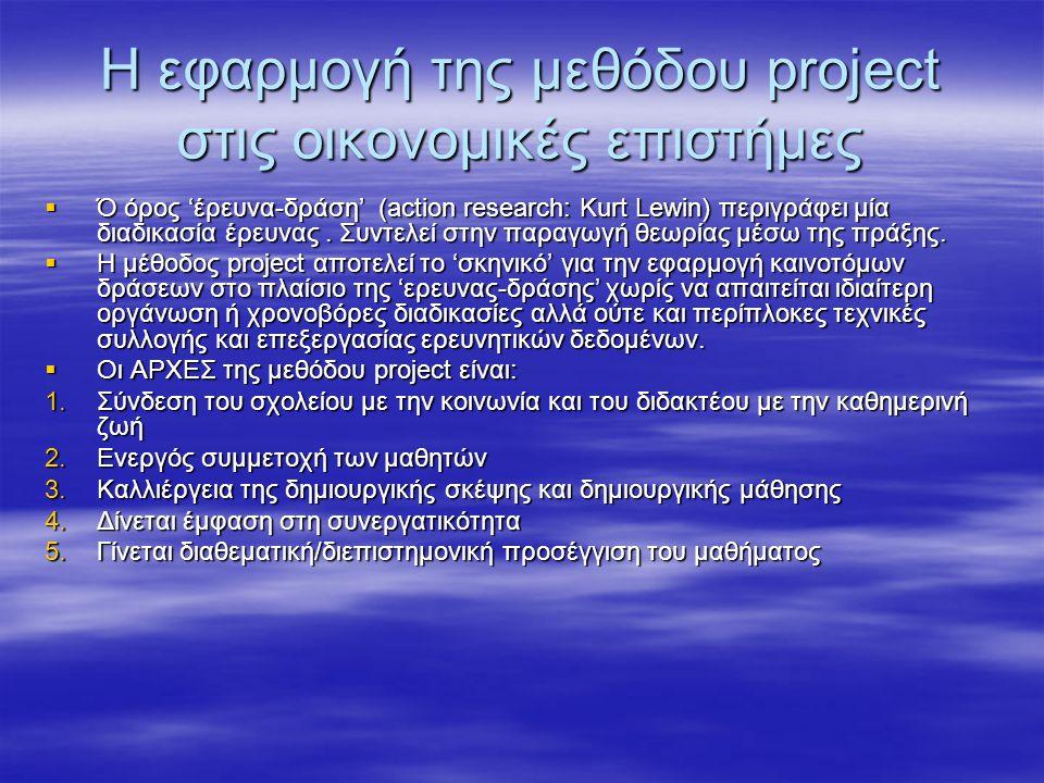 Η εφαρμογή της μεθόδου project στις οικονομικές επιστήμες