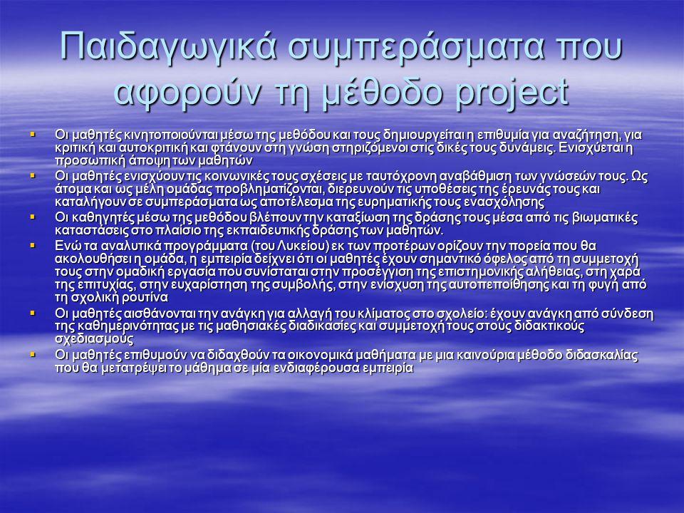 Παιδαγωγικά συμπεράσματα που αφορούν τη μέθοδο project