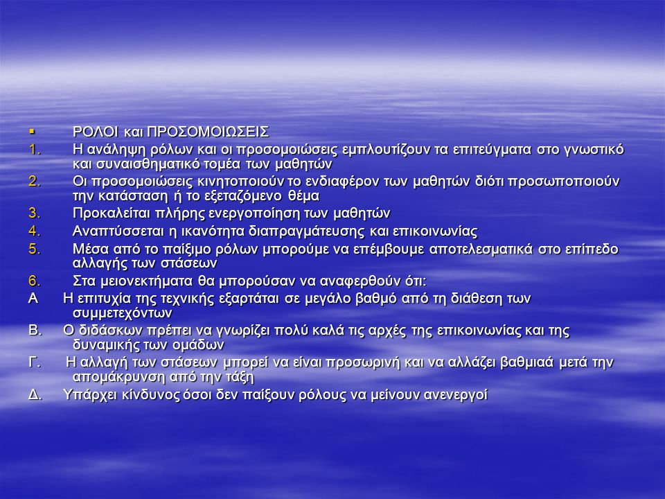 ΡΟΛΟΙ και ΠΡΟΣΟΜΟΙΩΣΕΙΣ