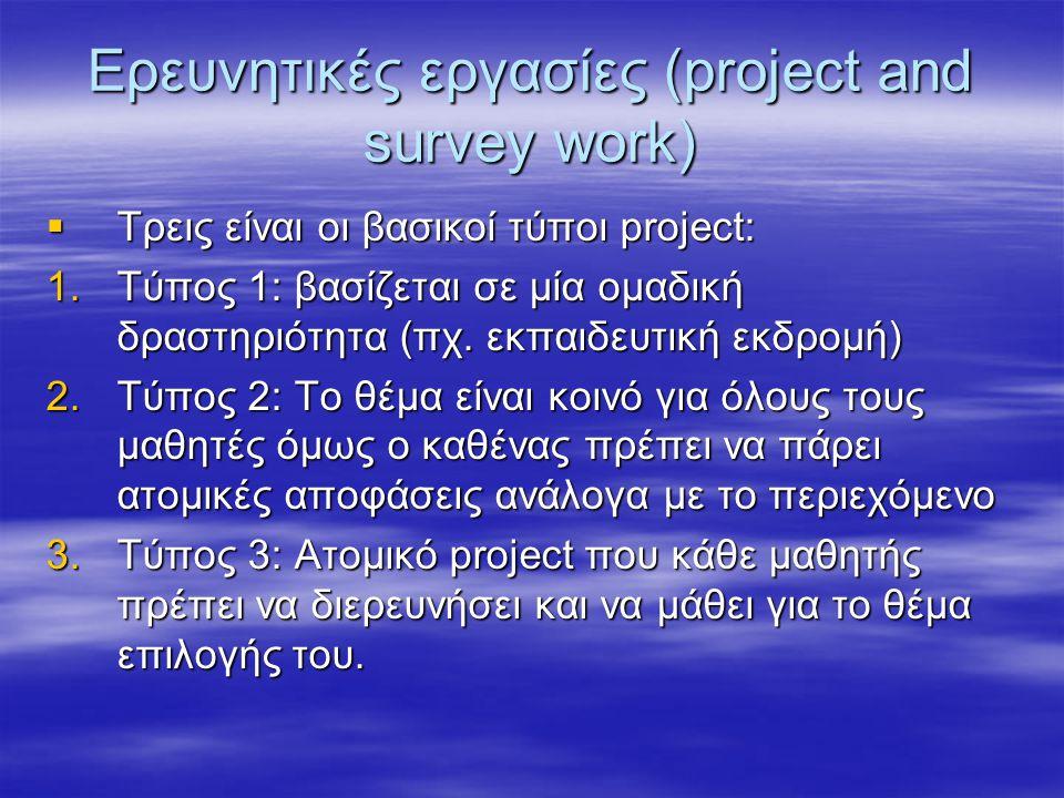 Ερευνητικές εργασίες (project and survey work)