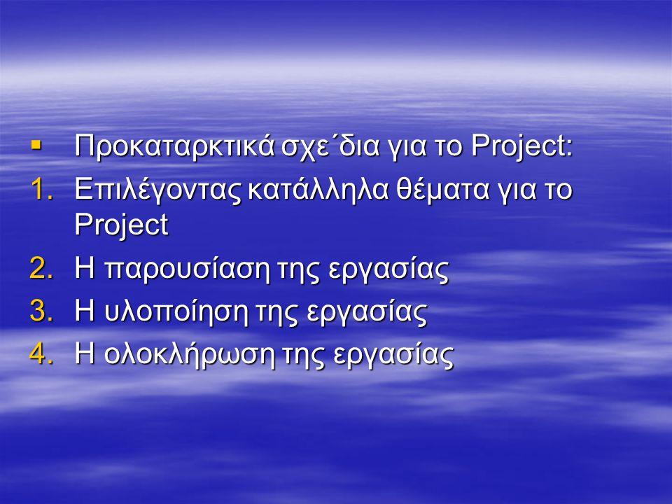 Προκαταρκτικά σχε΄δια για το Project: