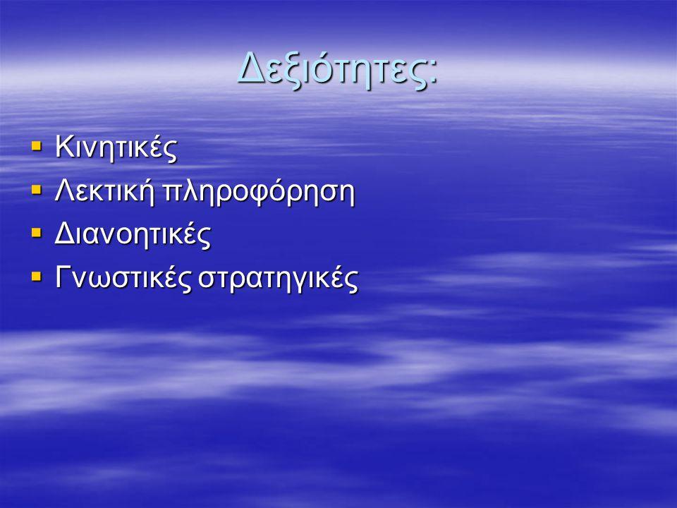 Δεξιότητες: Κινητικές Λεκτική πληροφόρηση Διανοητικές