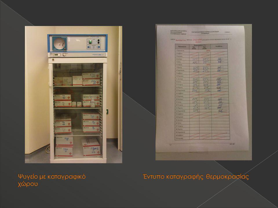 Ψυγείο με καταγραφικό Έντυπο καταγραφής θερμοκρασίας χώρου