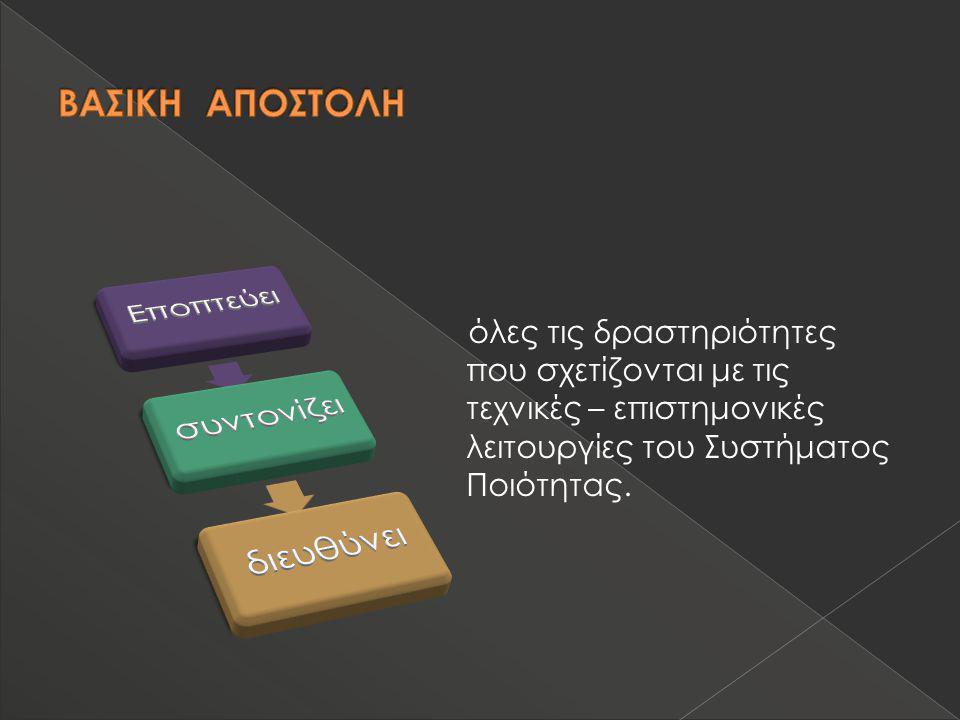 ΒΑΣΙΚΗ ΑΠΟΣΤΟΛΗ όλες τις δραστηριότητες που σχετίζονται με τις τεχνικές – επιστημονικές λειτουργίες του Συστήματος Ποιότητας.