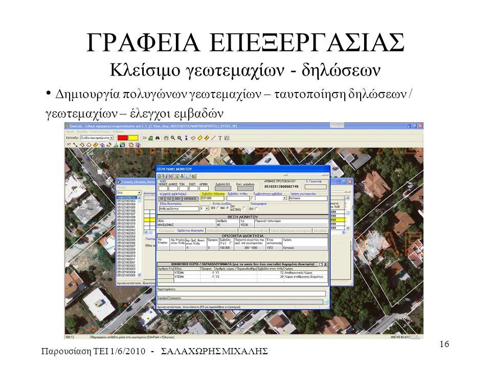 ΓΡΑΦΕΙΑ ΕΠΕΞΕΡΓΑΣΙΑΣ Κλείσιμο γεωτεμαχίων - δηλώσεων