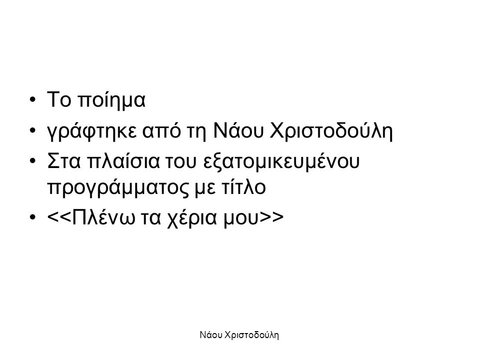 γράφτηκε από τη Νάου Χριστοδούλη