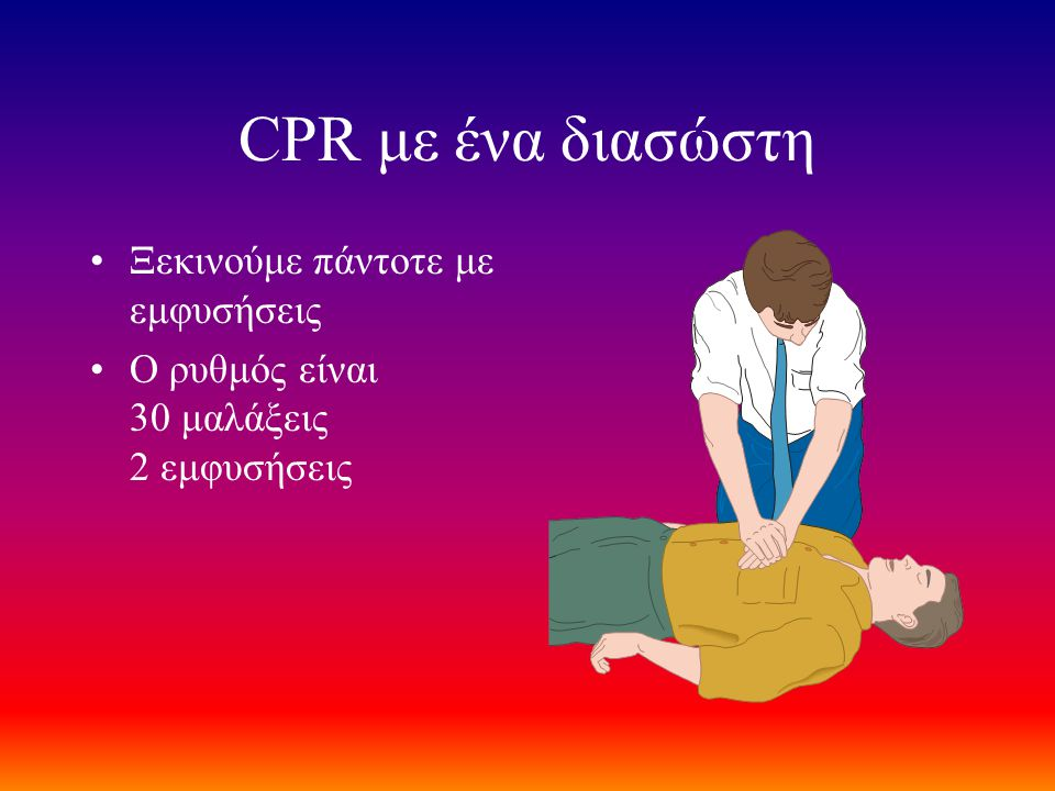 CPR με ένα διασώστη Ξεκινούμε πάντοτε με εμφυσήσεις