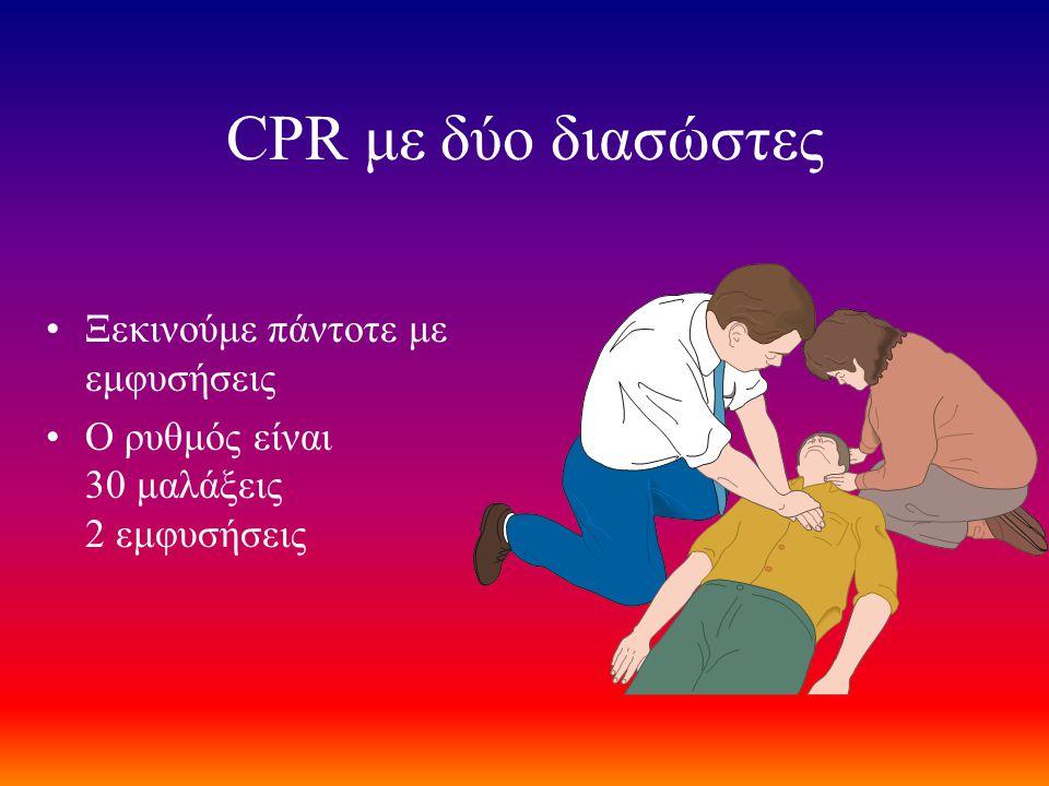 CPR με δύο διασώστες Ξεκινούμε πάντοτε με εμφυσήσεις
