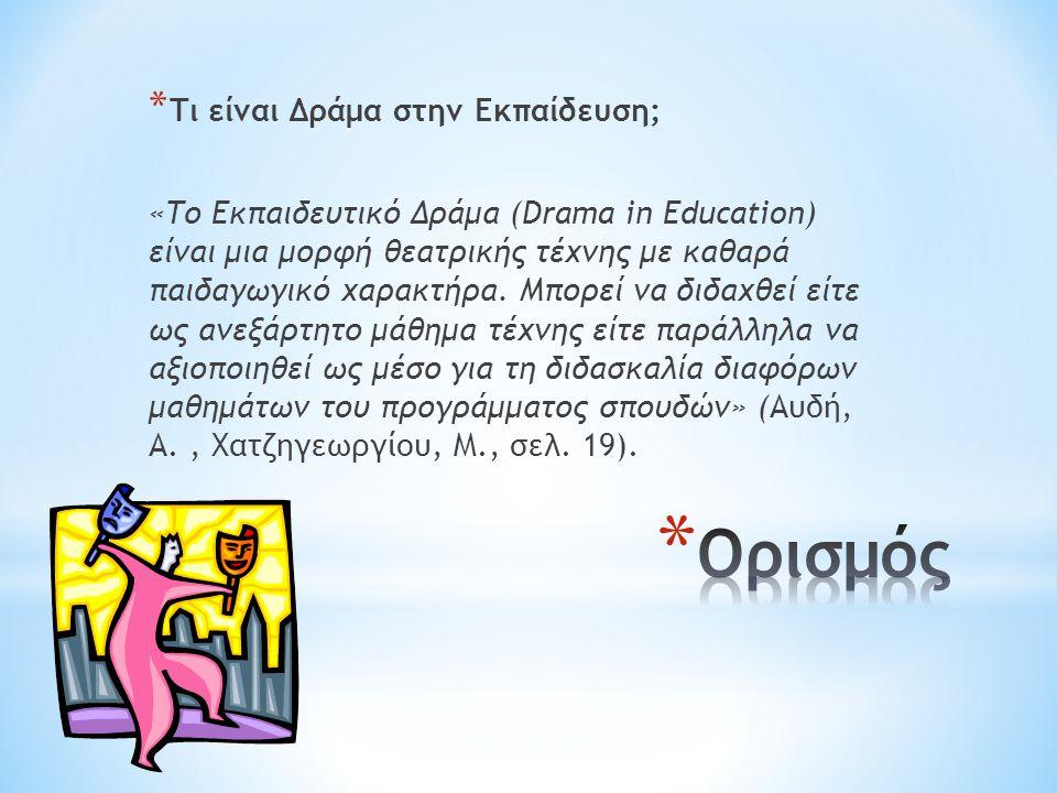 Ορισμός Τι είναι Δράμα στην Εκπαίδευση;