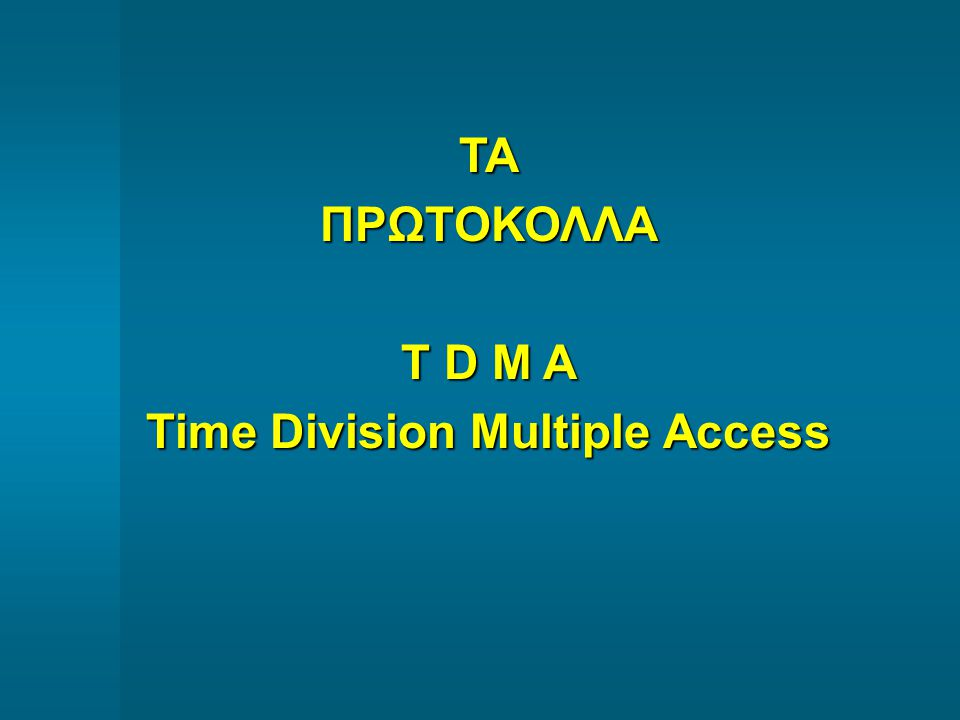 Time Division Multiple Access