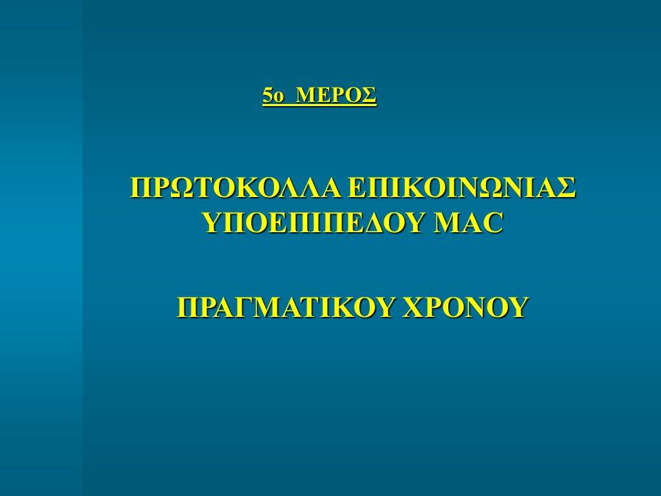 ΠΡΩΤΟΚΟΛΛΑ ΕΠΙΚΟΙΝΩΝΙΑΣ ΥΠΟΕΠΙΠΕΔΟΥ MAC