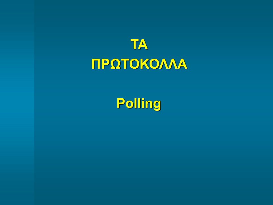 ΤΑ ΠΡΩΤΟΚΟΛΛΑ Polling