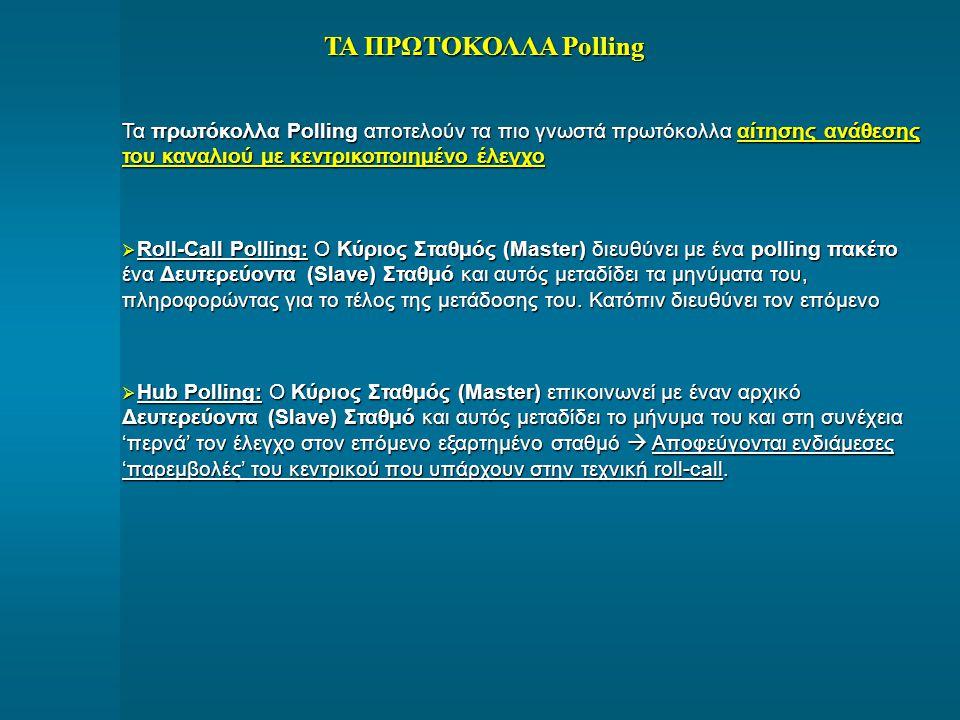 ΤΑ ΠΡΩΤΟΚΟΛΛΑ Polling Τα πρωτόκολλα Polling αποτελούν τα πιο γνωστά πρωτόκολλα αίτησης ανάθεσης του καναλιού με κεντρικοποιημένο έλεγχο.