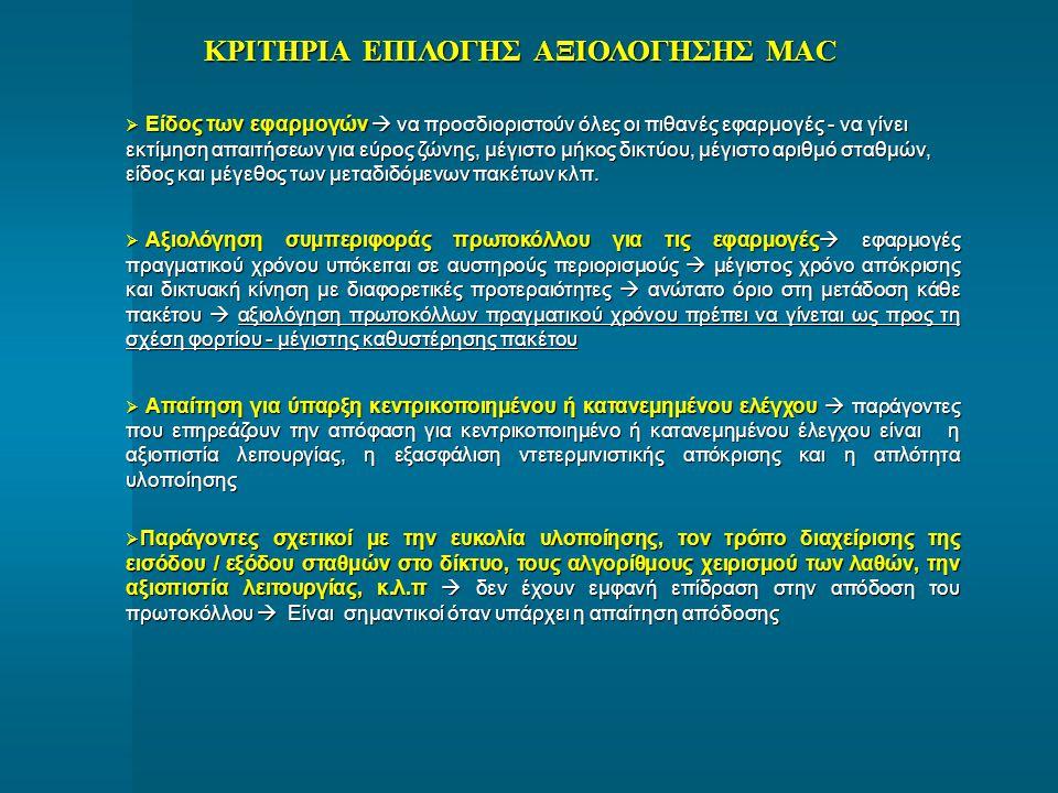 ΚΡΙΤΗΡΙΑ ΕΠΙΛΟΓΗΣ ΑΞΙΟΛΟΓΗΣΗΣ MAC