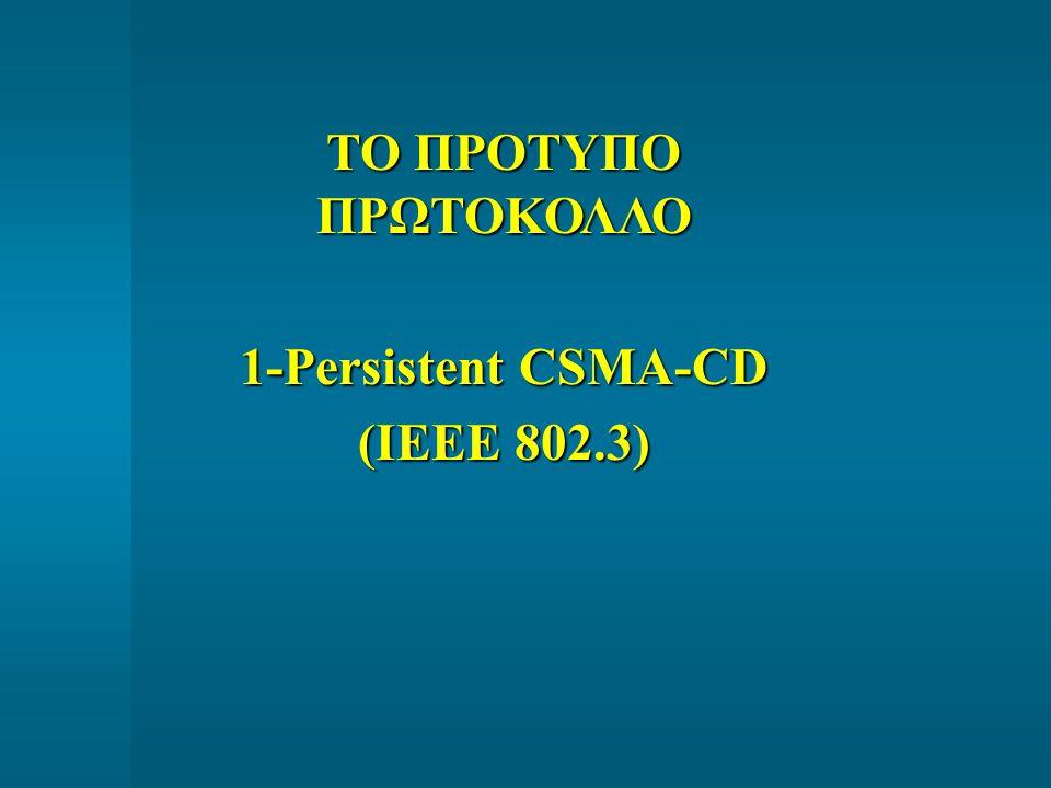 ΤΟ ΠΡΟΤΥΠΟ ΠΡΩΤΟΚΟΛΛΟ 1-Persistent CSMA-CD (IEEE 802.3)