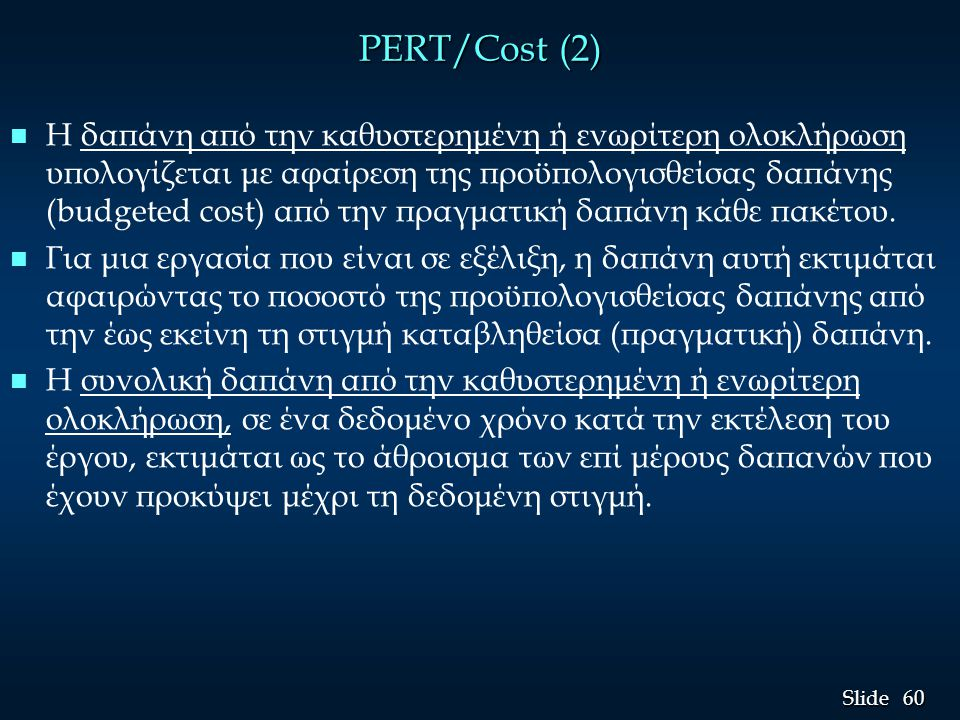 PERT/Cost (2)