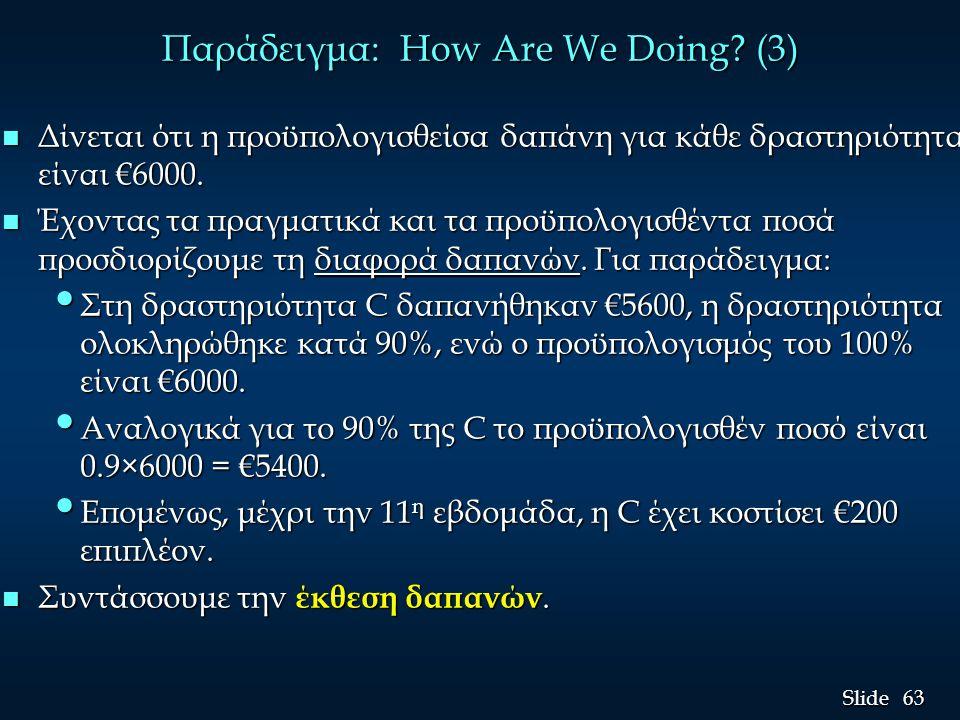 Παράδειγμα: How Are We Doing (3)