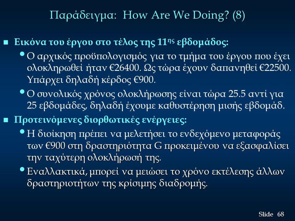 Παράδειγμα: How Are We Doing (8)