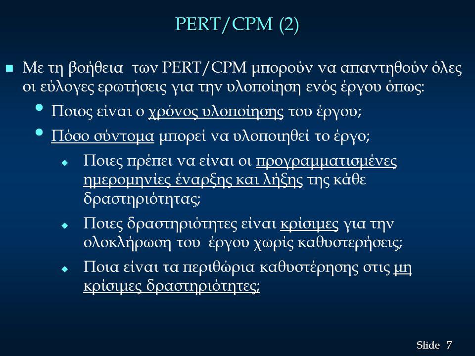 PERT/CPM (2) Με τη βοήθεια των PERT/CPM μπορούν να απαντηθούν όλες οι εύλογες ερωτήσεις για την υλοποίηση ενός έργου όπως: