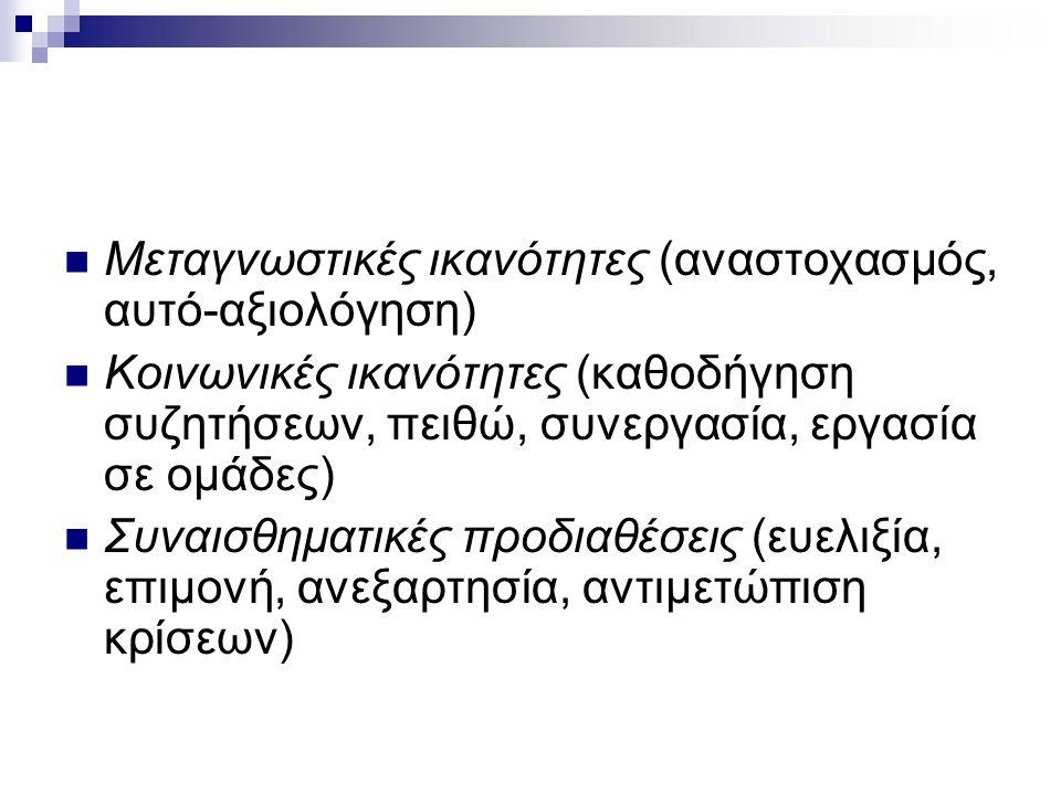 Μεταγνωστικές ικανότητες (αναστοχασμός, αυτό-αξιολόγηση)