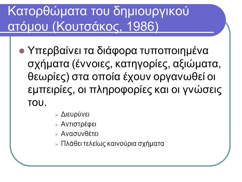 Κατορθώματα του δημιουργικού ατόμου (Κουτσάκος, 1986)