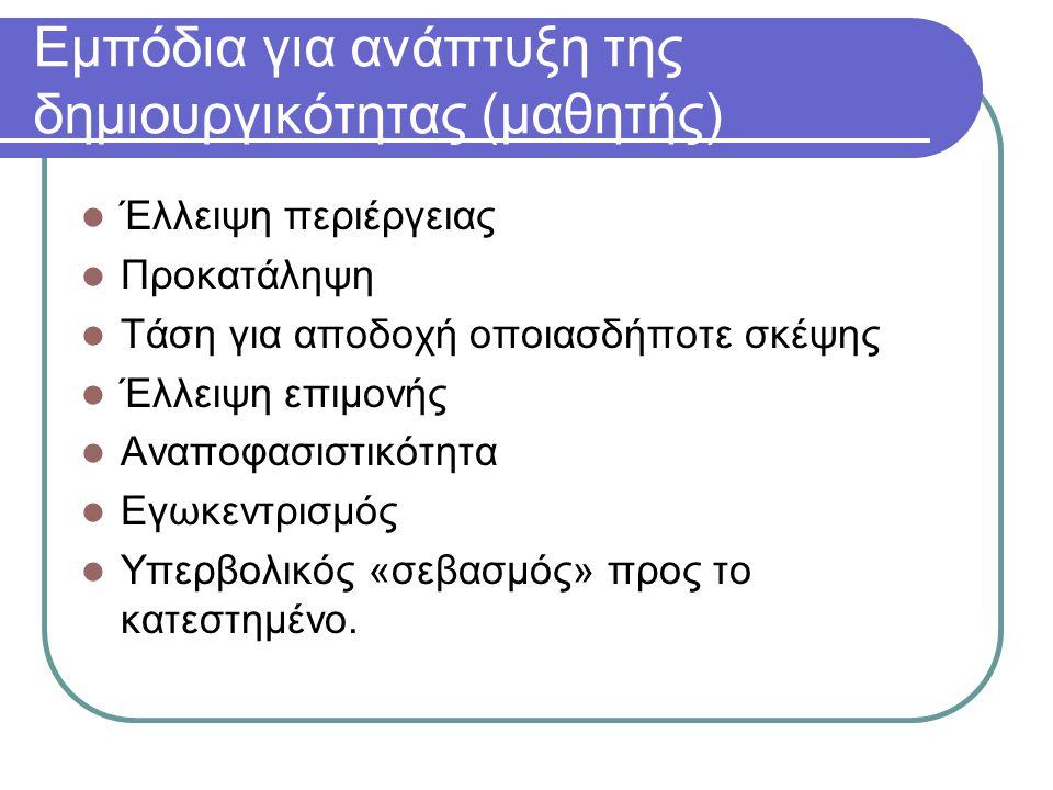 Εμπόδια για ανάπτυξη της δημιουργικότητας (μαθητής)