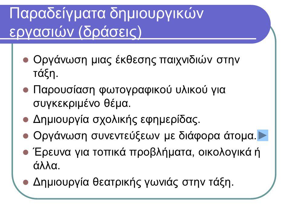 Παραδείγματα δημιουργικών εργασιών (δράσεις)