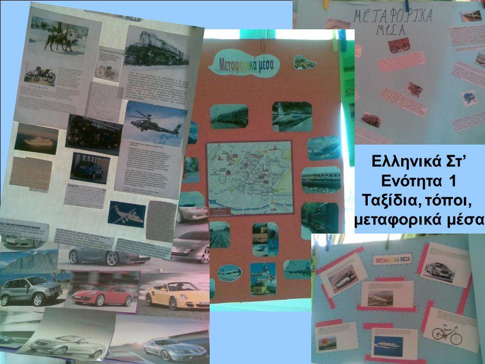 Ελληνικά Στ' Ενότητα 1 Ταξίδια, τόποι, μεταφορικά μέσα