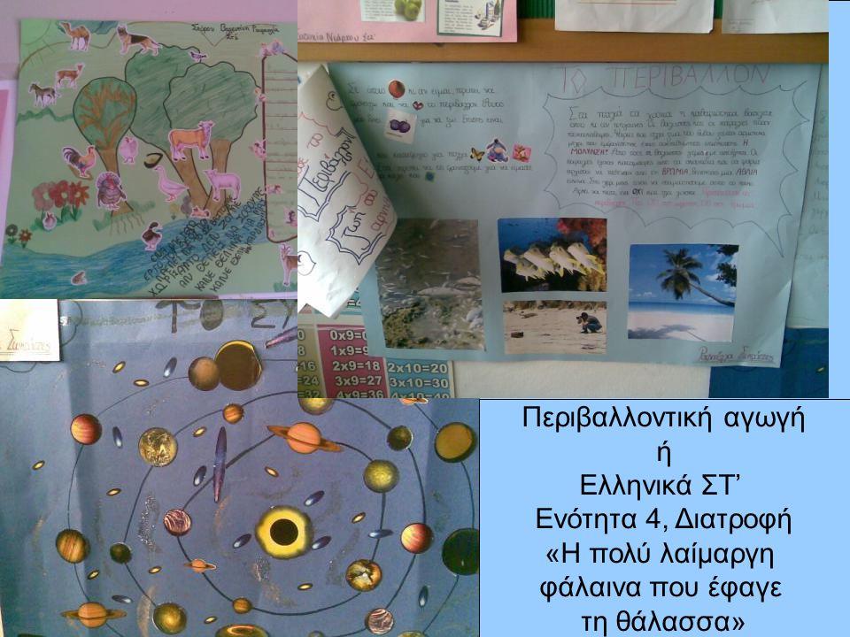 Περιβαλλοντική αγωγή ή. Ελληνικά ΣΤ' Ενότητα 4, Διατροφή.