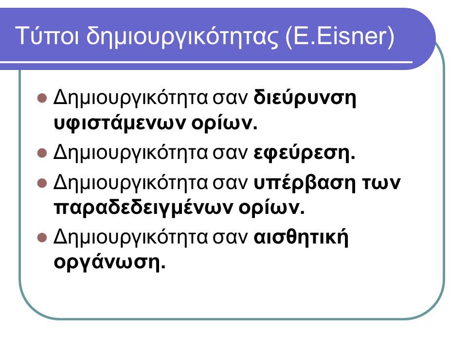 Τύποι δημιουργικότητας (E.Eisner)