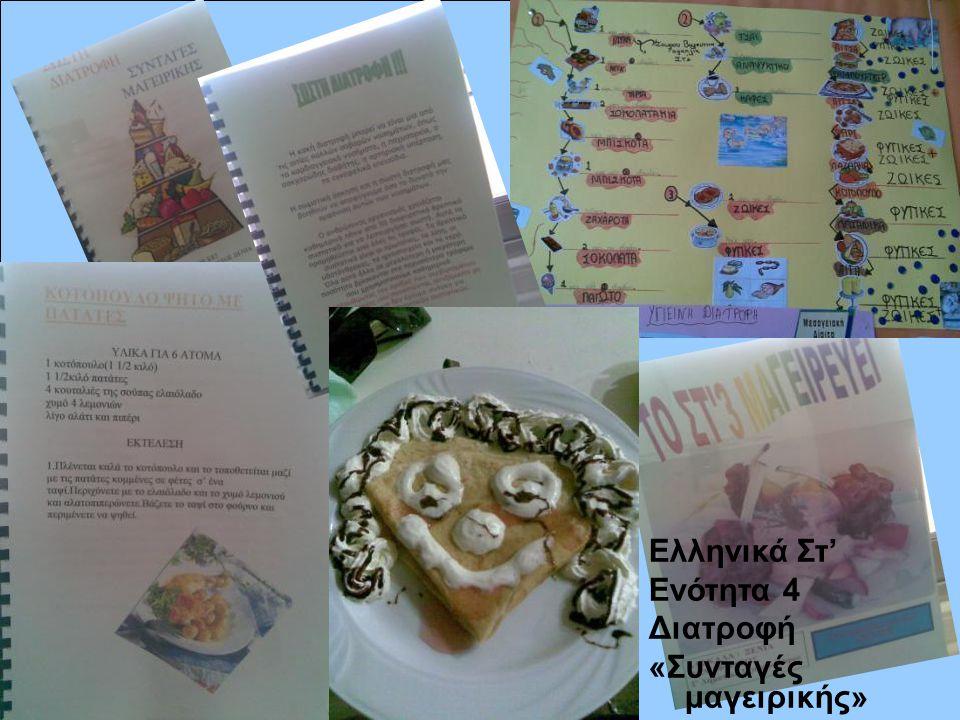 Ελληνικά Στ' Ενότητα 4 Διατροφή «Συνταγές μαγειρικής»