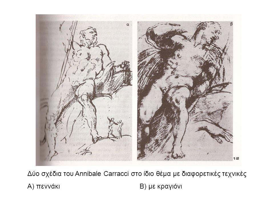 Δύο σχέδια του Annibale Carracci στο ίδιο θέμα με διαφορετικές τεχνικές