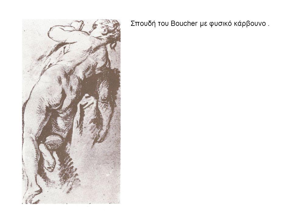 Σπουδή του Boucher με φυσικό κάρβουνο .