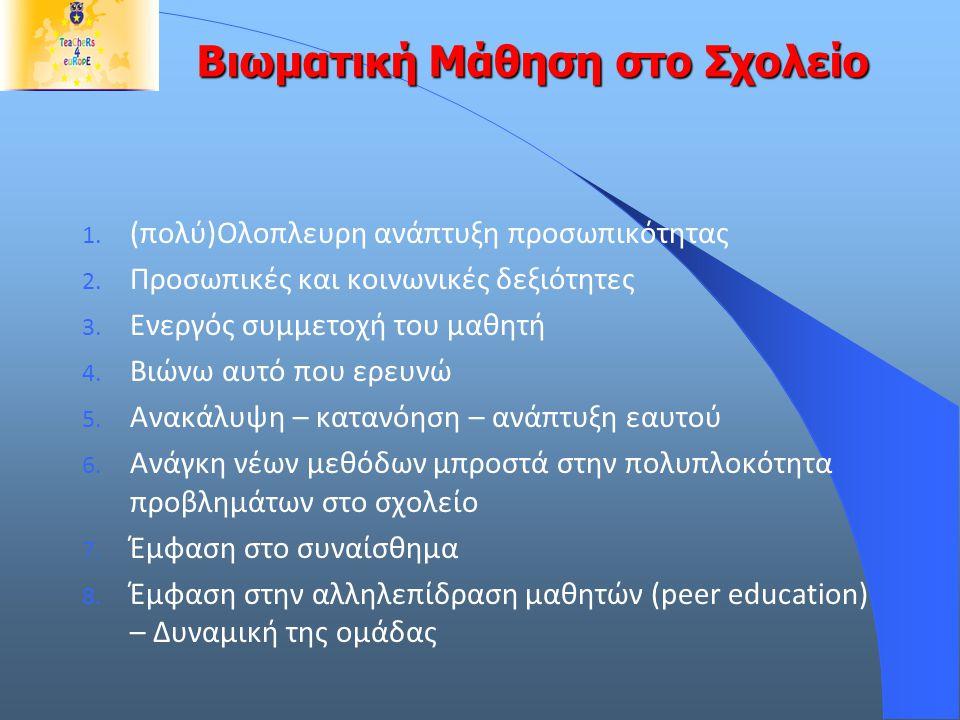Βιωματική Μάθηση στο Σχολείο