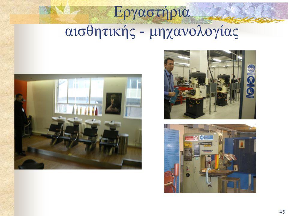 Εργαστήρια αισθητικής - μηχανολογίας