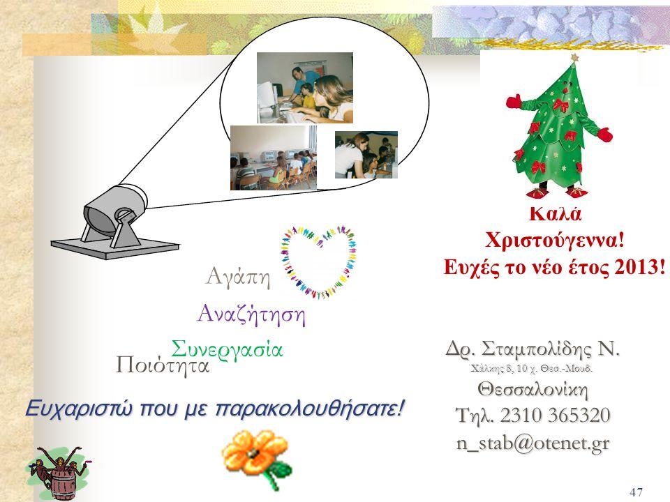 Αγάπη Αναζήτηση Συνεργασία Ποιότητα Καλά Χριστούγεννα!